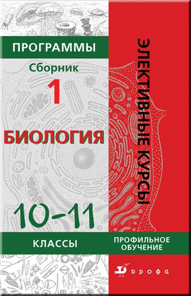 Элективный курс биология 10 11