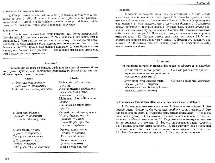 казакова языка французский язык французского попова грамматика гдз