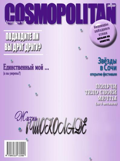 обложка журнала космополитен шаблон для фотошопа заказать изделия мрамора