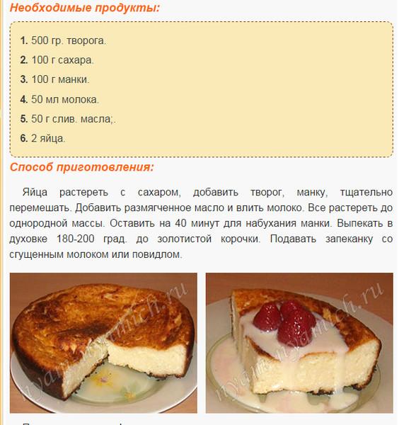 Рецепт запеканки из творога с молоком