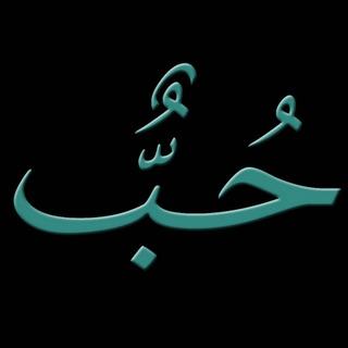 Картинки о любви с надписями на арабском, коллег днем