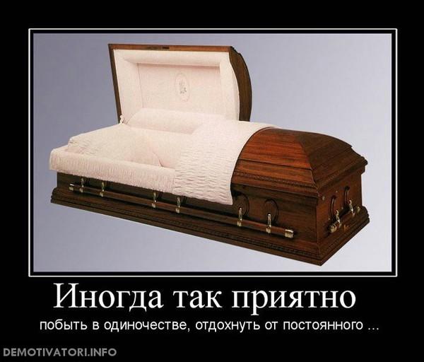 Прикольные картинки с гробами