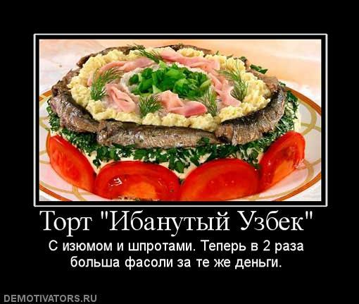 героиня демотиваторы о узбеках герб