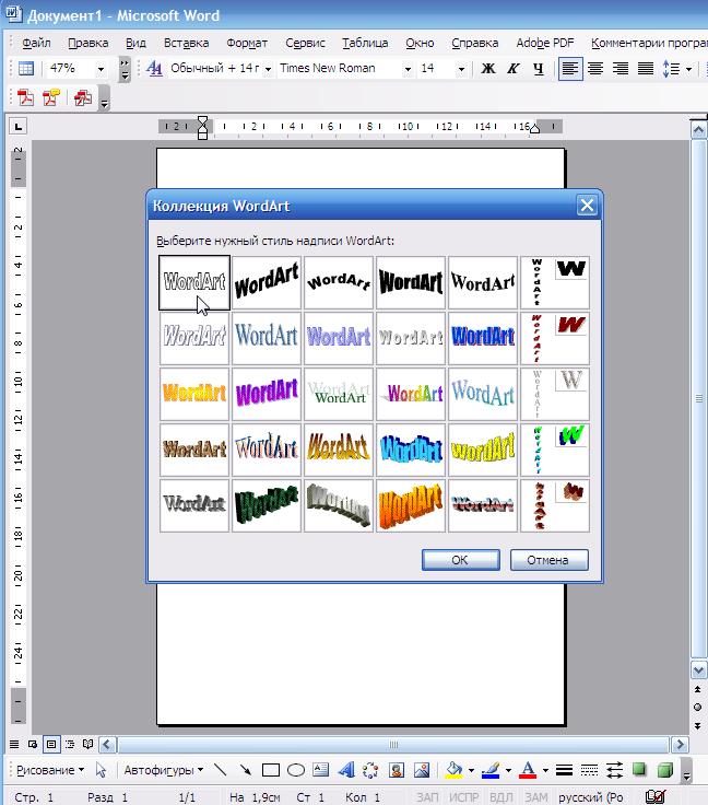Как сделать прозрачные буквы в ворде и в презентации 73