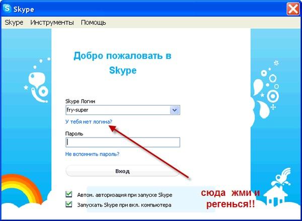 как зарегистрироваться в скайпе заново - фото 4