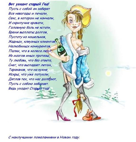 Юмористические стихи на новый год