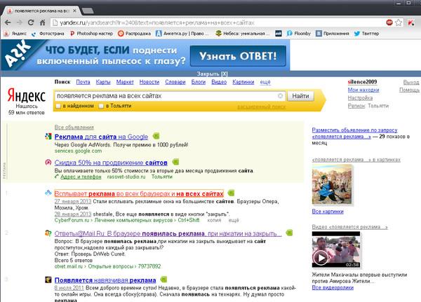 Всплывает реклама во всех браузерах и на всех сайтах начала появляться реклама в браузере завелся вирус