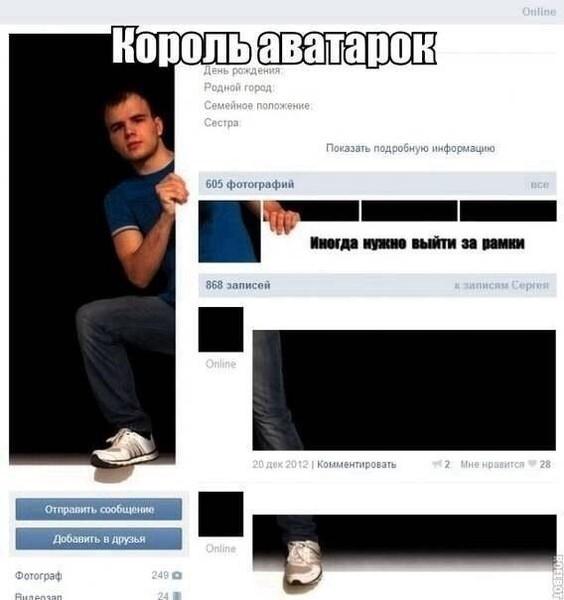 фотки для вк аватарки