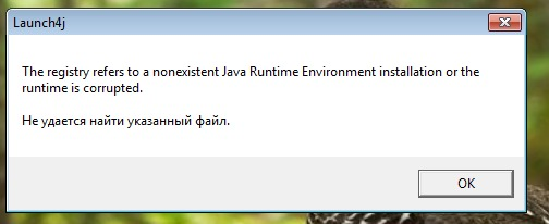 что делать если при запуске майнкрафт пишет java runtime environment #8