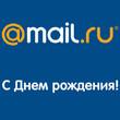 Почта майл открытки с днем рождения