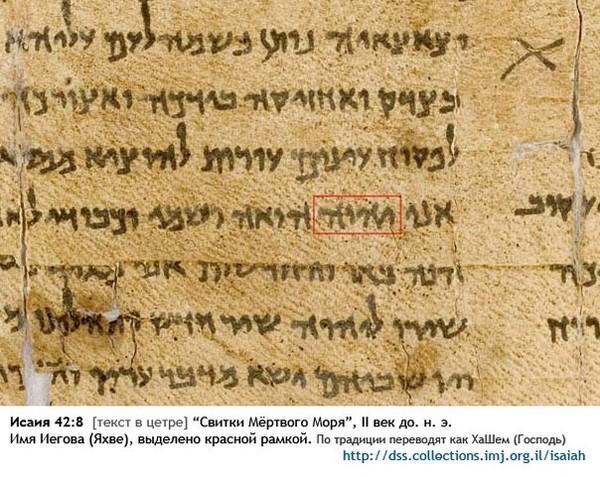 имя этан в библии национальный технический