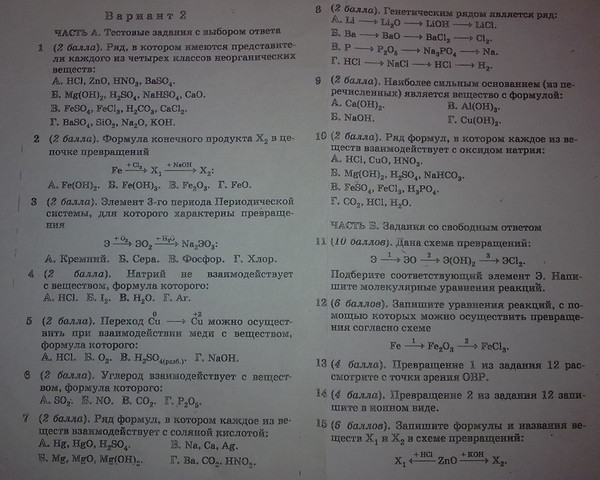 направление: тест по химии 10 класс 5 вопросов для чубодрания стала
