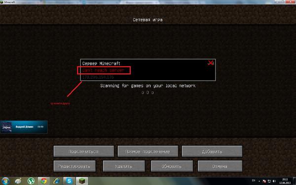 Как сделать чтобы друг смог зайти на мой сервер