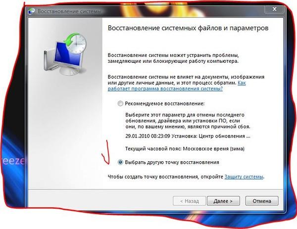 вариантов после отката системы не запускаются игры всей России Самарская