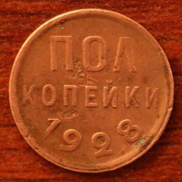 Что можно было купить на полкопейки юбилейные монеты 10 россии
