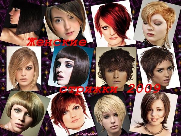 модные женские прически стрижки 2009