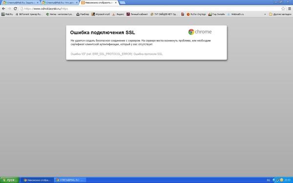 Ошибка браузера на планшете