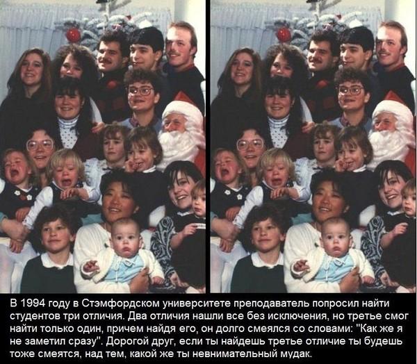 3 отличия на фотографии 1994 ответ