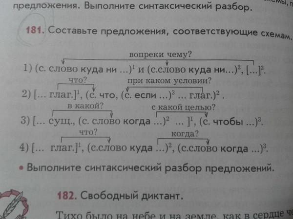 Ответы mail. Ru: составить предложения по схемам.