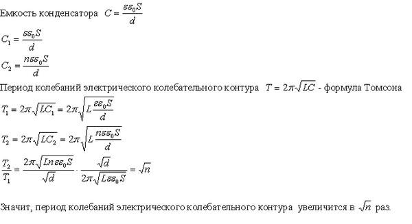 При изменении емкости конденсатора колебательного понимаю