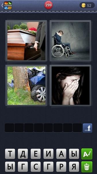 4 фотки 1 слово 8 букв ответы