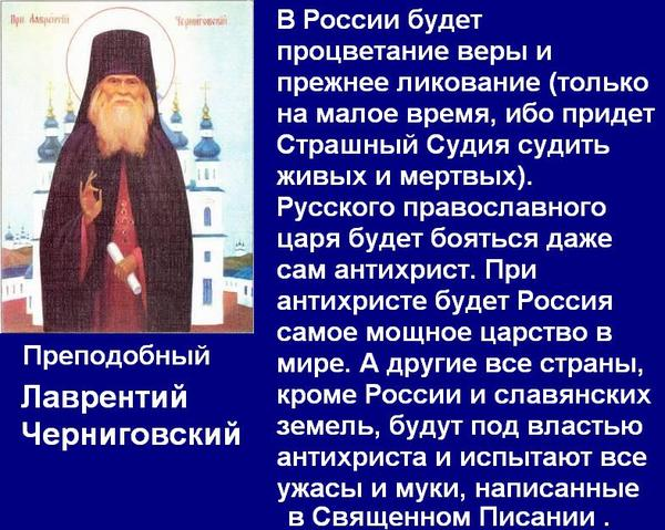 древние о современной россии велика потом будет россия сбросив иго безбожное интересно знать