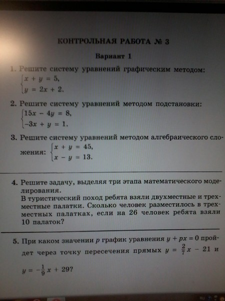 Решебник по контрольным работам по алгебре автор александровна