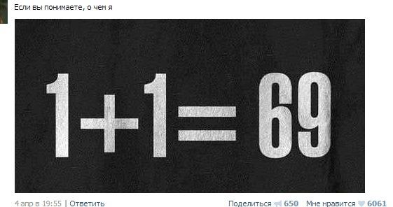 Ответы@Mail.Ru: 1+1=69 В чём прикол?)))