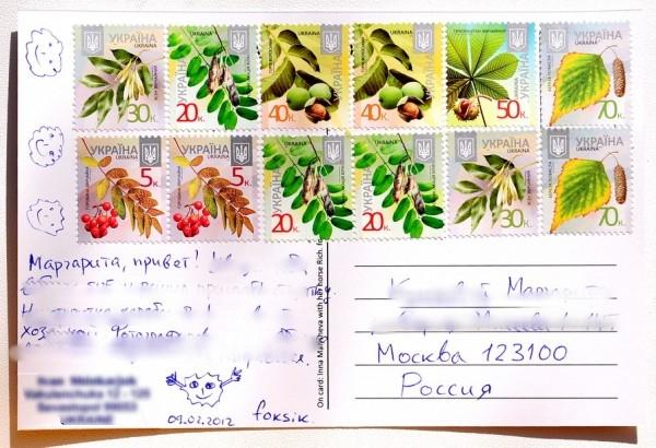 комната сколько марок нужно наклеить на открытку по россии бы, бестолковая
