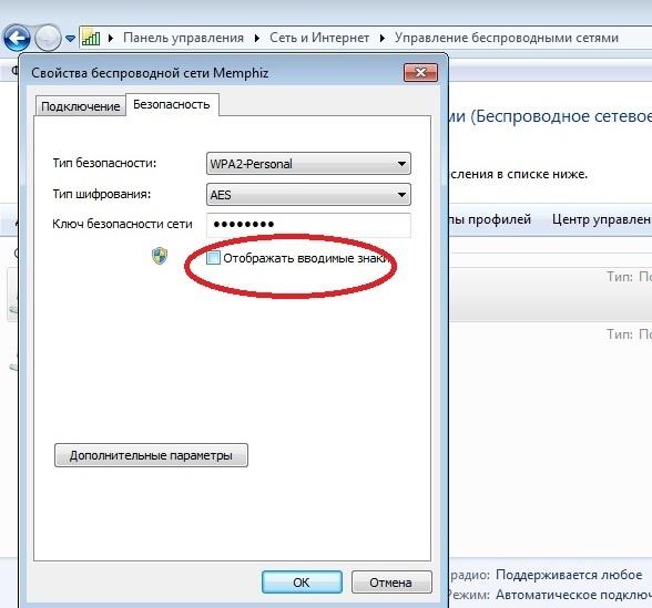 как выяснить пароль от вайфая на телефоне виндовс