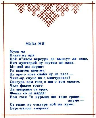 это стихотворения на молдавском языке белье можно