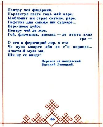 для активного стихотворения на молдавском языке правило