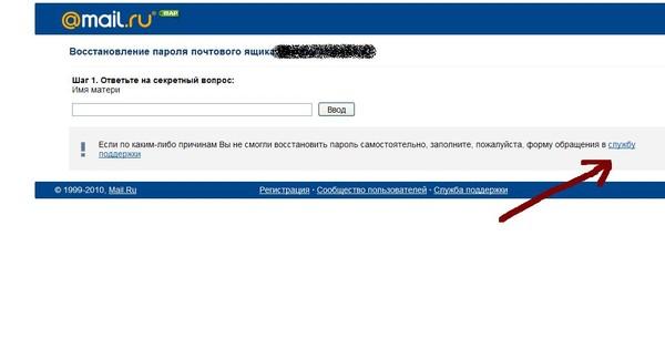 Восстановление пароля вк через почту