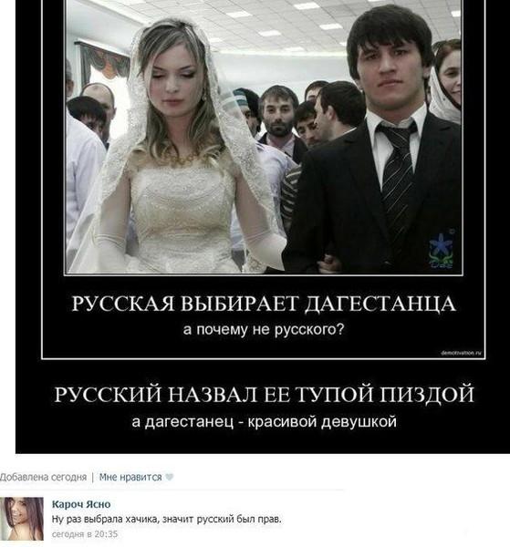 Русская девушка и чурка фото фото 473-69