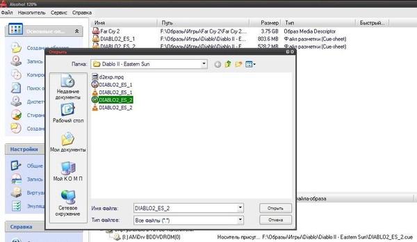Как сделать bin файл 879