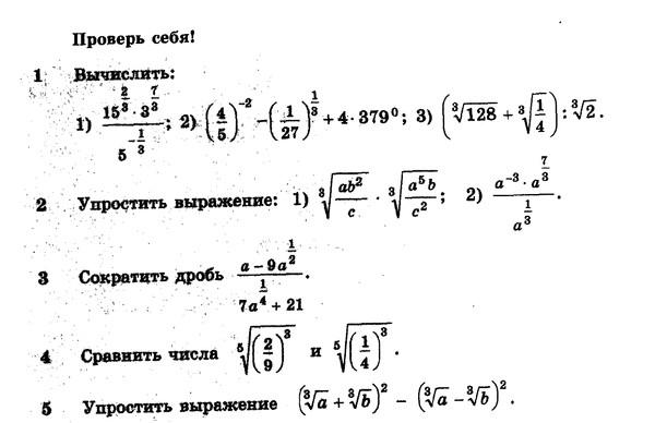 гдз алимов 8 класс алгебра проверь себя стр 191