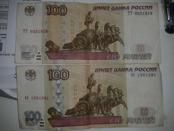 100 рублей старого образца