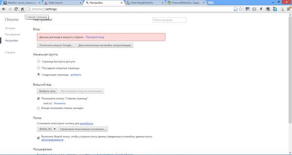 войти в Google Chrome - фото 5