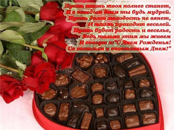 поздравление конфетами в стихах магазин саженцов роз