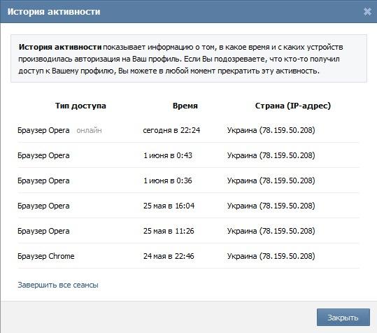 как посмотреть историю в вконтакте - фото 3