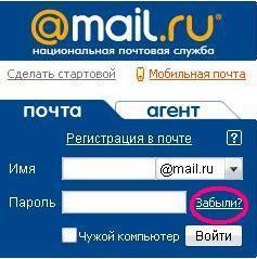 как восстановить пароль на майл.ру - фото 7