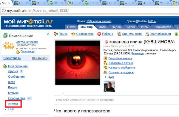 Мира mail ru сайт знакомств