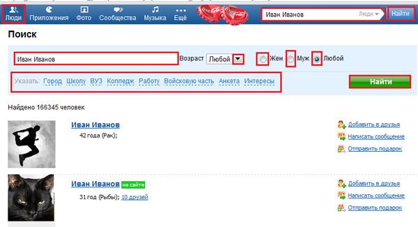 Как найти человека mail ru