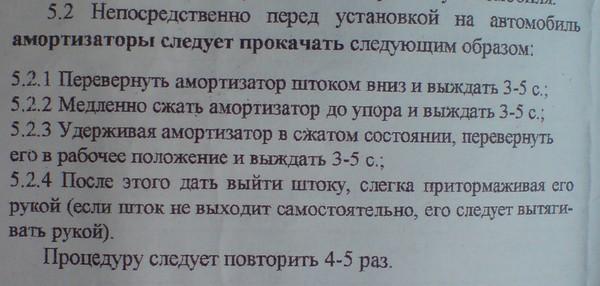 Инструкция: правильная прокачка амортизаторов KAYABA