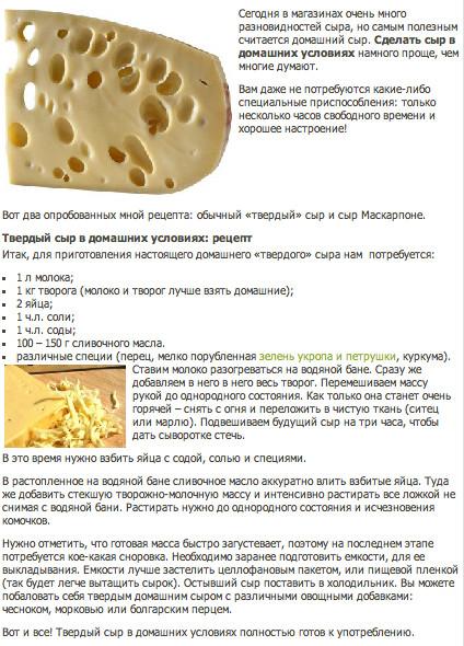 сыр пармезан рецепт приготовления признак мужества