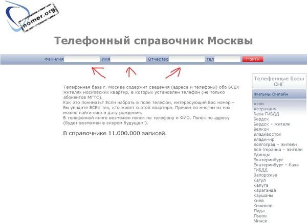 сидел Справочник телефонов москвы по адресу так