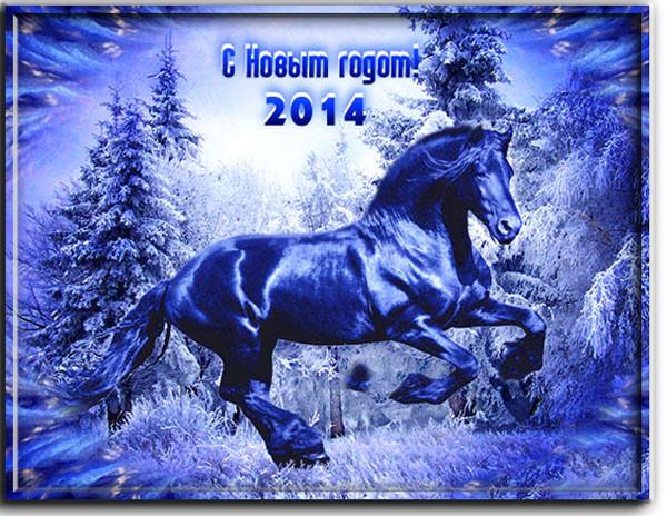 Открытка, картинка с надписью год лошади