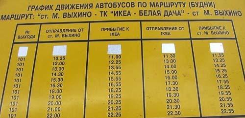 ведь только во сколько отправляется последний автобус 130 кунам