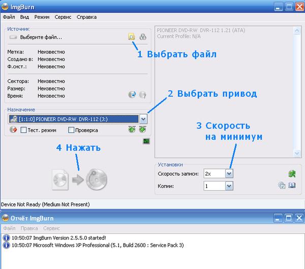 Как скачать файл образ на диск