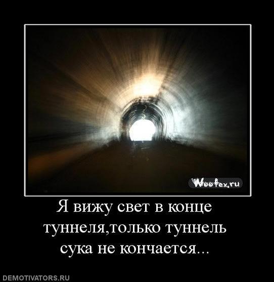 Открытка свет в конце тоннеля, открытка